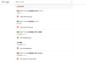 Google コロナウィルス